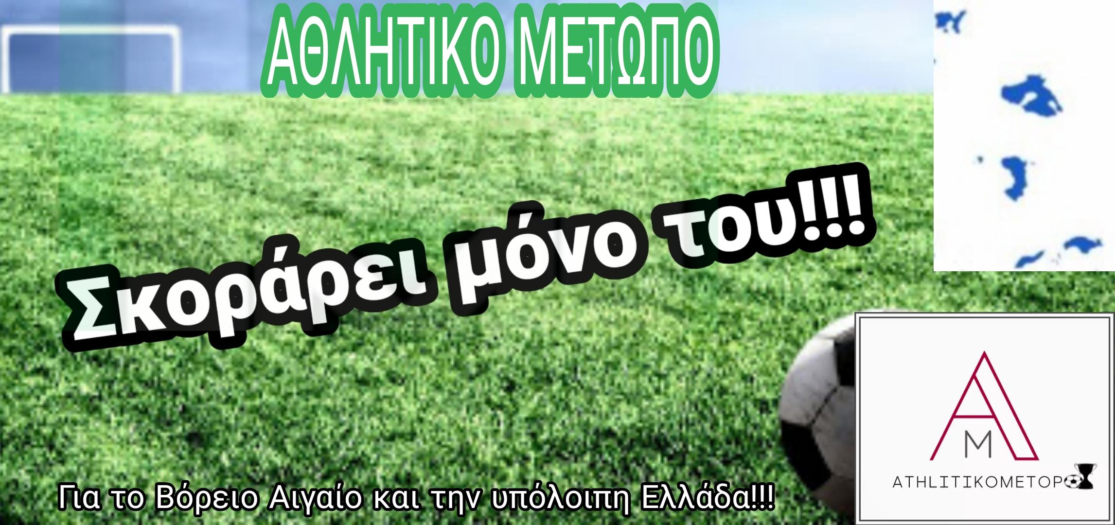 ΑΘΛΗΤΙΚΟ ΜΕΤΩΠΟ