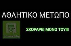 athlitikometopo.gr